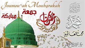 Khoutbah 872 : Que faire durant ses journées de Ramadan ?