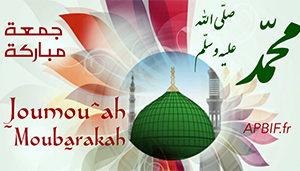 Khoutbah n°883 : La visite du Bien-aimé Mouhammad