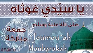 Khoutbah n°894 : ^Ali ibn Abou Talib