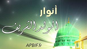 anashid_chant_apbif