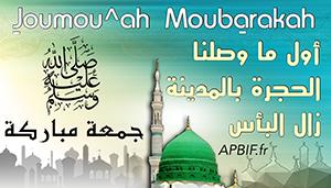 Khoutbah n°895 : Invoquer Dieu en faveur du Prophète