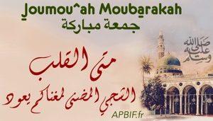 khoutbah n°901: Se fier à Allah et mettre en garde contre la divination et la voyance
