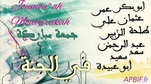 Khoutbah n°917 : L' Ascension, miracle éminent
