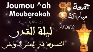 Khoutbah n°925 : La Nuit de Al-Qadr