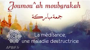 Khoutbah n°1145 : La médisance, une maladie destructrice