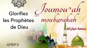 Khoutbah n°1143 : La préservation des Prophètes