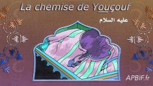 VIDÉO | La chemise de Youçouf ^alayhi s-salam