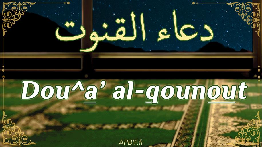 L'invocation de al-qounout (dou^a al-qounout)