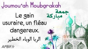 Khoutbah n°963 : Le gain usuraire