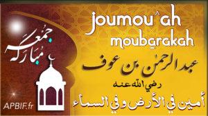 Khoutbah n°911 : Aider les nécessiteux