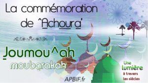 Khoutbah n°990 : Achoura