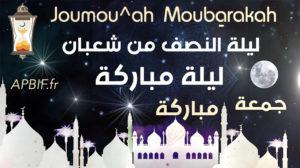 Khoutbah n°920 : Comment jeûner ?