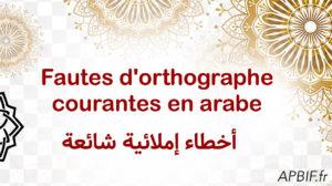 Orthographe de certains mots en arabe