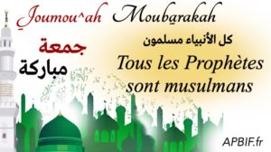 Khoutbah n°964 : La préservation des Prophètes