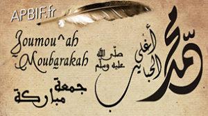 Khoutbah n° 861 : Mise en garde contre le mensonge