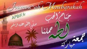 Khoutbah n°899 : L'Amour envers notre maître Mouhammad