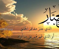 10_AlJabbar