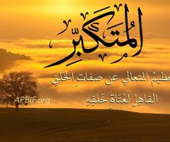 11_AlMoutakabbir