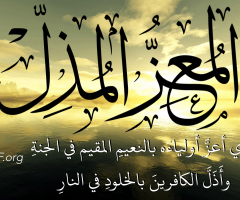 25_26_AlMou^iz_AlMoudhil
