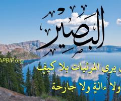 28_AlBasir