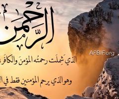 2_ArRahman