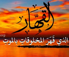 16_AlQahhar