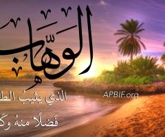 17_AlWahhab