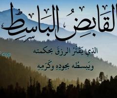 21_22_AlQabid_AlBassit
