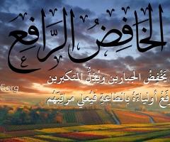 23_24_AlKhafidou_ArRafi^