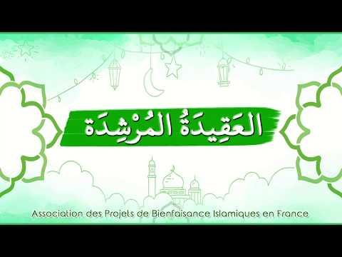 La Croyance de Bonne Guidée - العقيدة المرشدة