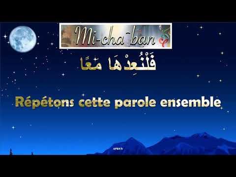 La mi-Cha^ban النصْفُ مِنْ شَعْبَان expliquée par des enfants