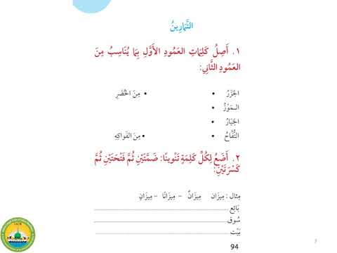 AR_3_14 / LACM Niveau 3 Arabe / Leçon 14