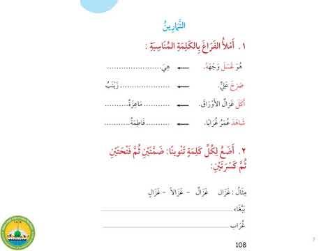 AR_3_16 / LACM Niveau 3 Arabe / Leçon 16