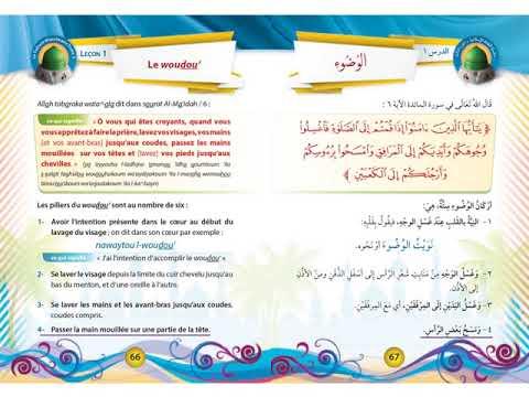 Tome 3 - Adorations - Leçon 1 - Petite ablution الوضوء