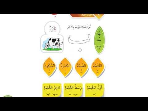 AR_1_1 / LACM Niveau 1 Arabe / Leçon 1