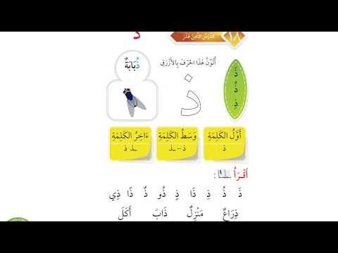 AR_1_18 / LACM Niveau 1 Arabe / Leçon 18