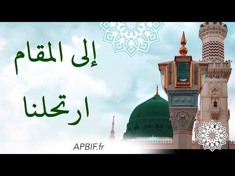 إلى المقام ارتحلنا بصوت المنشد محمد الخير فريق المشاريع للإنشاد الديني