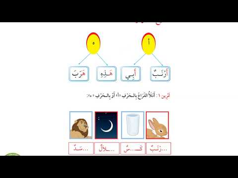 AR_2_16 / LACM Niveau 2 Arabe / Leçon 16