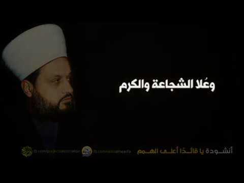يا قائدًا أعلى الهمم | الشيخ نزار حلبي رحمه الله
