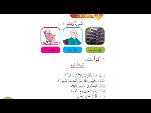 AR 3_1 / LACM Niveau 3 Arabe / Leçon 1