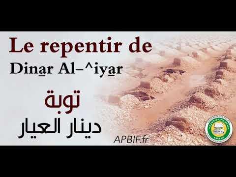 Le repentir de Dinar Al ^iyar en dialecte marocain   قصة توبة دينار العيار بالدارجة المغربية
