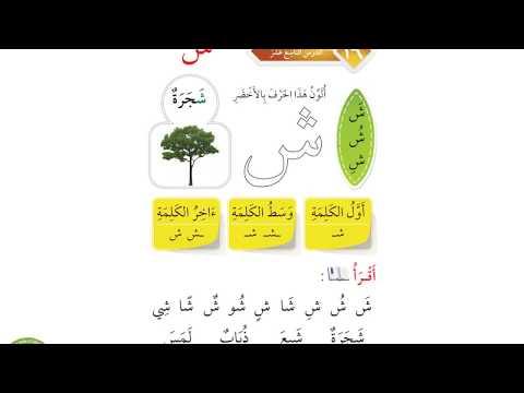 AR_1_19 / LACM Niveau 1 Arabe / Leçon 19