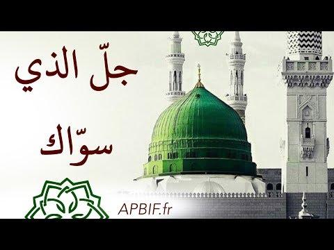 جلّ الذي سوّاك بصوت المنشد محمد الخير فريق المشاريع للإنشاد الديني