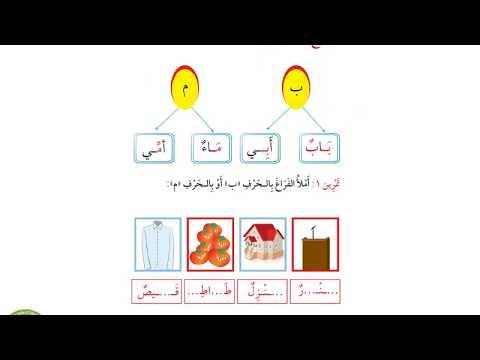 AR_2_1 / LACM Niveau 2 Arabe / Leçon 1
