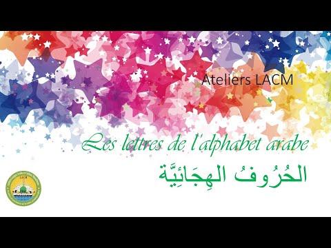 Je répète et révise les lettres de l'alphabet arabe en 2 minutes