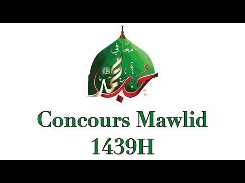 Concours MAWLID 2017 - 1439H   Merci à tous les participants !
