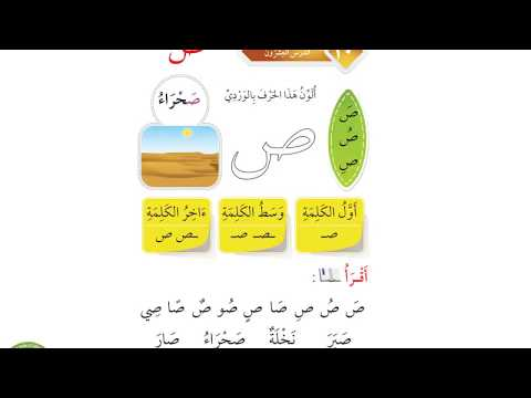 AR_1_20 / LACM Niveau 1 Arabe / Leçon 20